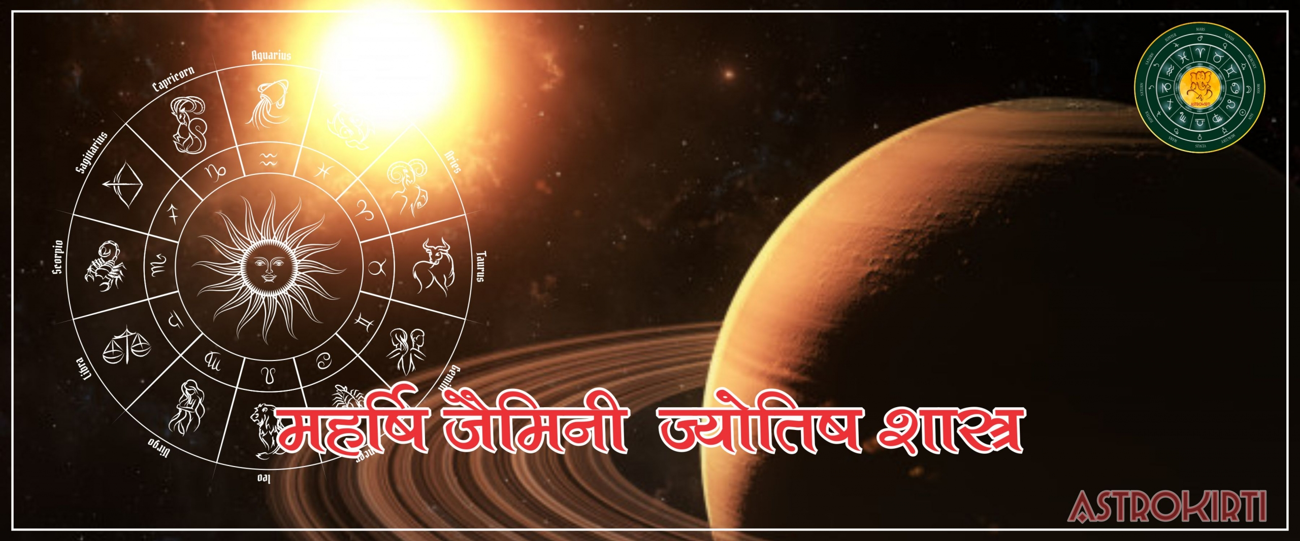 Gemini Astrology