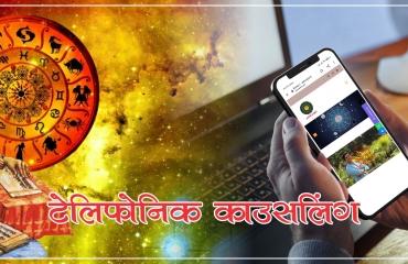 Phone Consultation service Budhirpiyaji Astrokirti