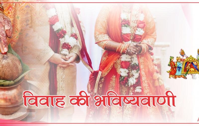 Marriage Prediction service Budhirpiyaji Astrokirti