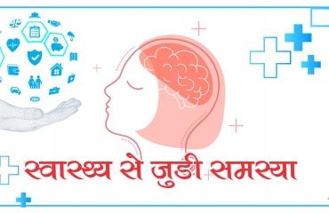 Health Issues service Budhirpiyaji Astrokirti