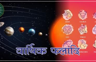 Varsh Fal Chart service Budhirpiyaji Astrokirti