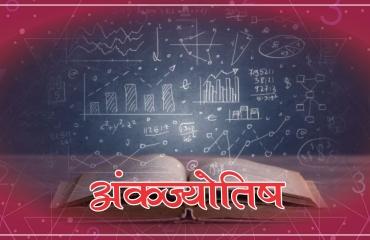 Numerology service Budhirpiyaji Astrokirti
