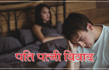Husband Wife Disputes service Budhirpiyaji Astrokirti