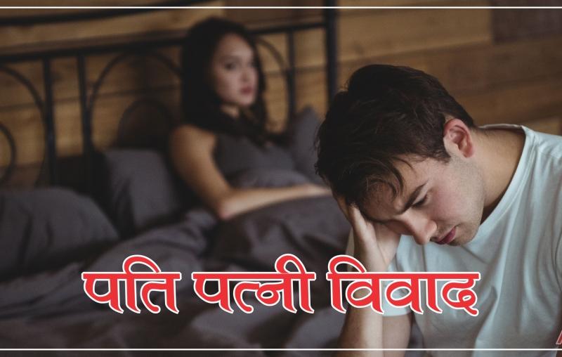 Husband Wife Disputes service Budhirpiyaji Astrokirti