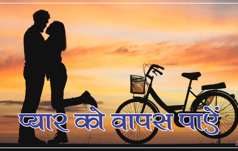 Get Your Love Back solution service Budhirpiyaji Astrokirti