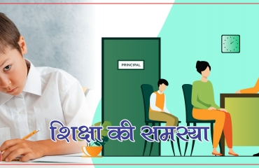 Education Problem solution service Budhirpiyaji Astrokirti