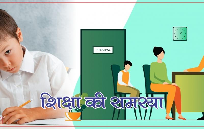 Education Problem solution service Budhirpiyaji Astrokirti
