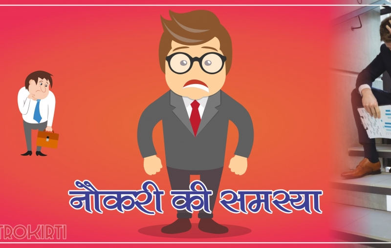 Job Problems solution service Budhirpiyaji Astrokirti