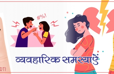 Relationship Issues solution service Budhirpiyaji Astrokirti