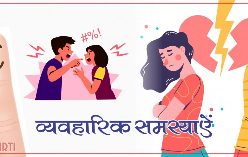 Relationship Issues solution service Budhirpiyaji Astrokirti