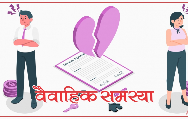 Divorce Problems solution service Budhirpiyaji Astrokirti