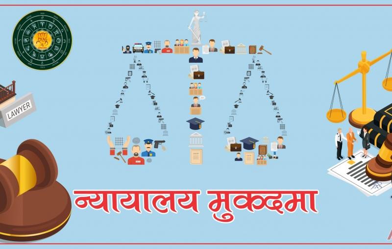Court Case service Budhirpiyaji Astrokirti
