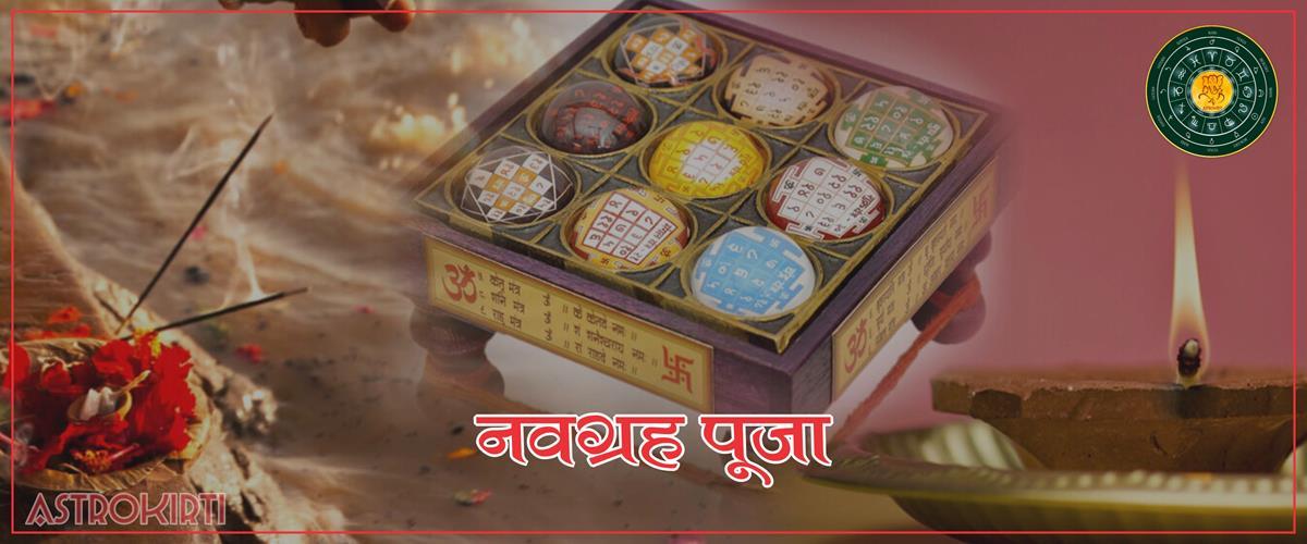 07-Navghrah Pooja Budhipriyaji Astrokirti